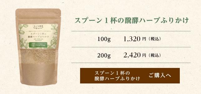 [通常購入] スプーン1杯の醗酵ハーブふりかけ