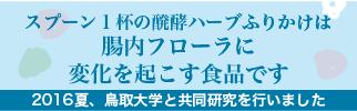 鳥取大学との共同研究結果報告バナー